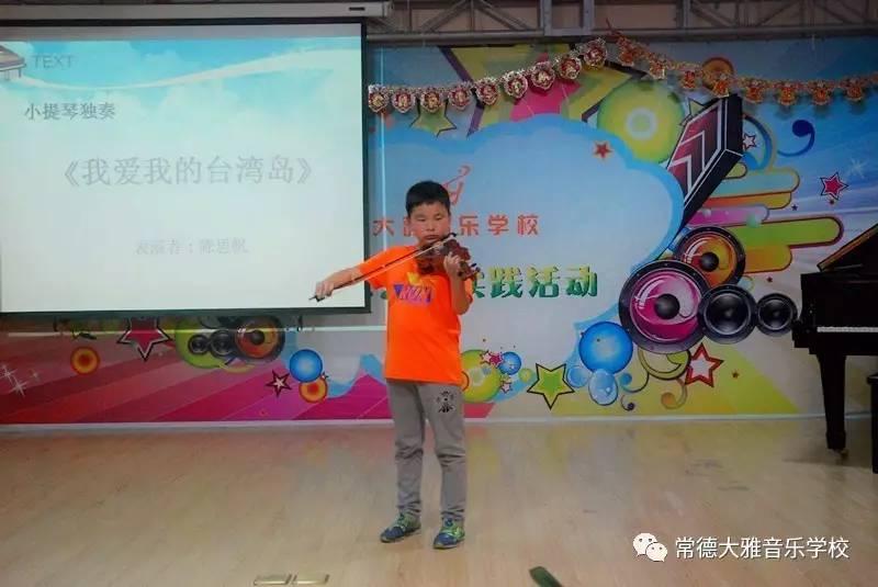 《泉水叮咚》,《浏阳河》 表演者:黄欣意 8 扬琴独奏:《歌声与微笑》