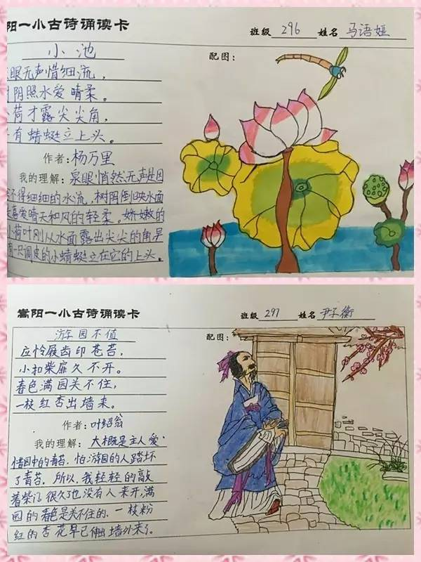学生手绘读书