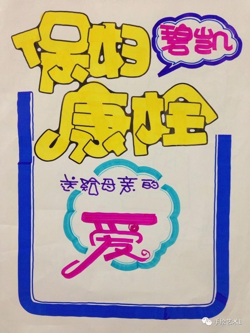 【手绘pop教程】夏天是妇炎症的高发期,门店海报应该