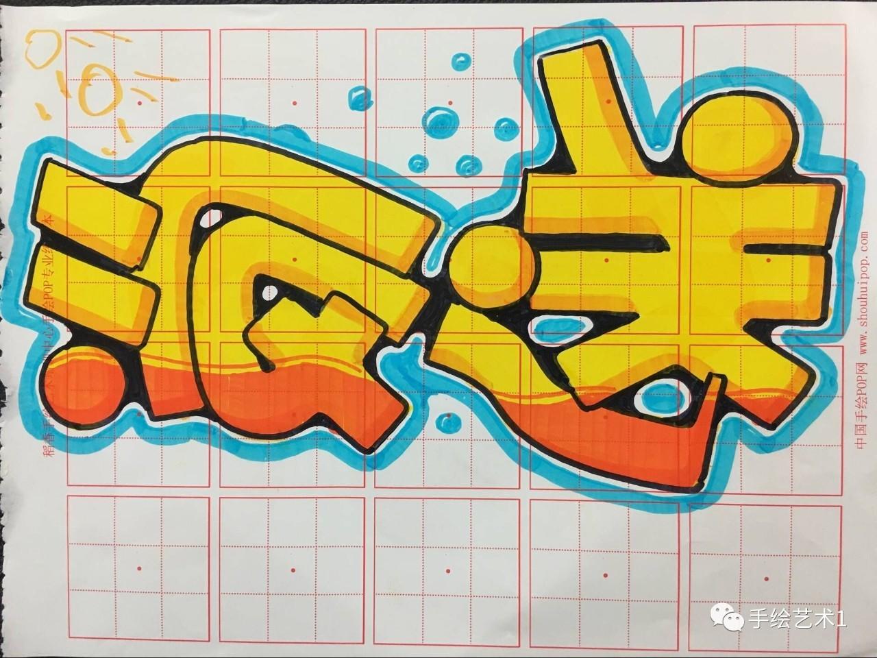 【手绘pop字体】一种以框边及水浪效果的标题修饰,相信您做的比这个更