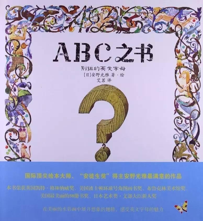 《ABC之书:别扭的英文字母》是国际安徒生奖得主、著名绘本大师安野光雅的无字绘本。书中绘制而成的26个英文字母类似木纹的效果,每一张图周围的装饰图里都隐藏着以同一英文字母开头的动植物。充满了观察和寻找的乐趣。