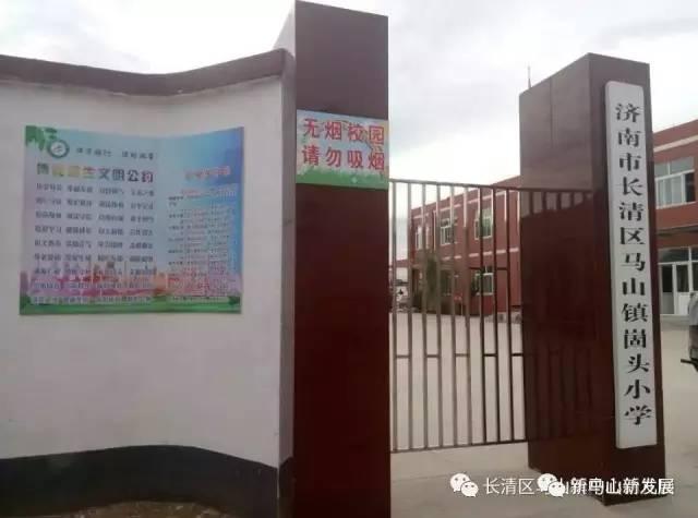 马山镇中心幼儿园创城宣传