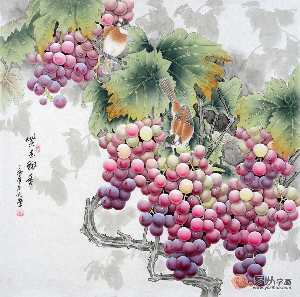 力画家羽墨最新葡萄图《紫玉飘香》(作品来源:易从网)-家中挂画
