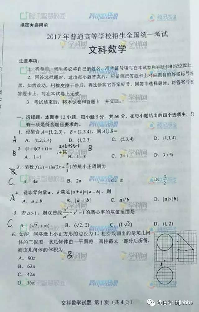 【全国II】2017年高考文科数学试卷真题以及答