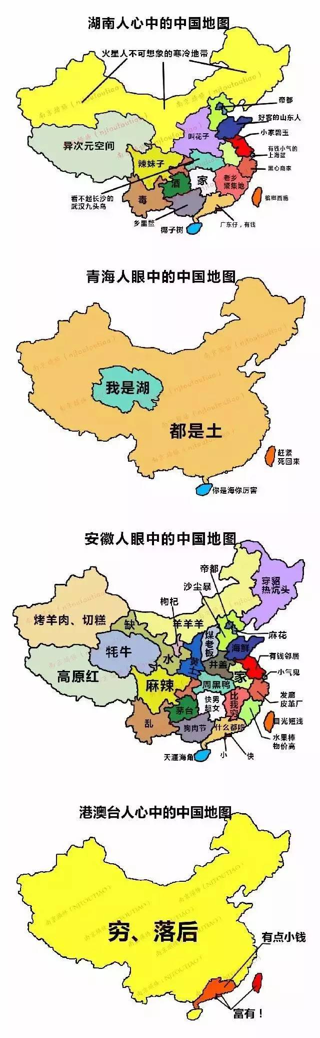 各省份人眼中的中国地图,原来都错怪