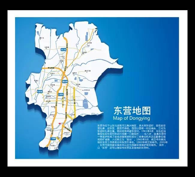 东营面积人口_东营市区占地面积
