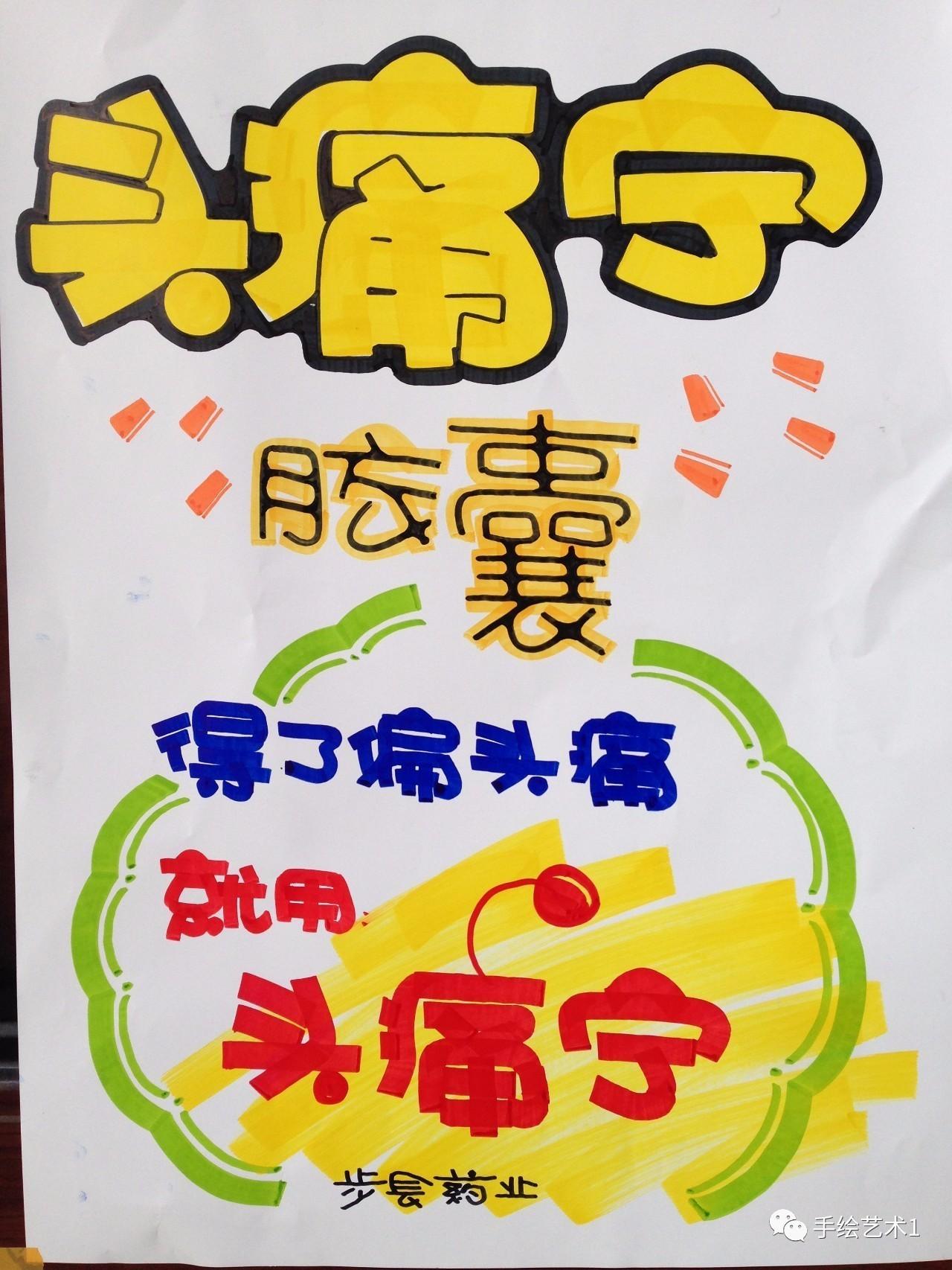 【手绘pop】简单加上花边的海报---头痛宁胶囊