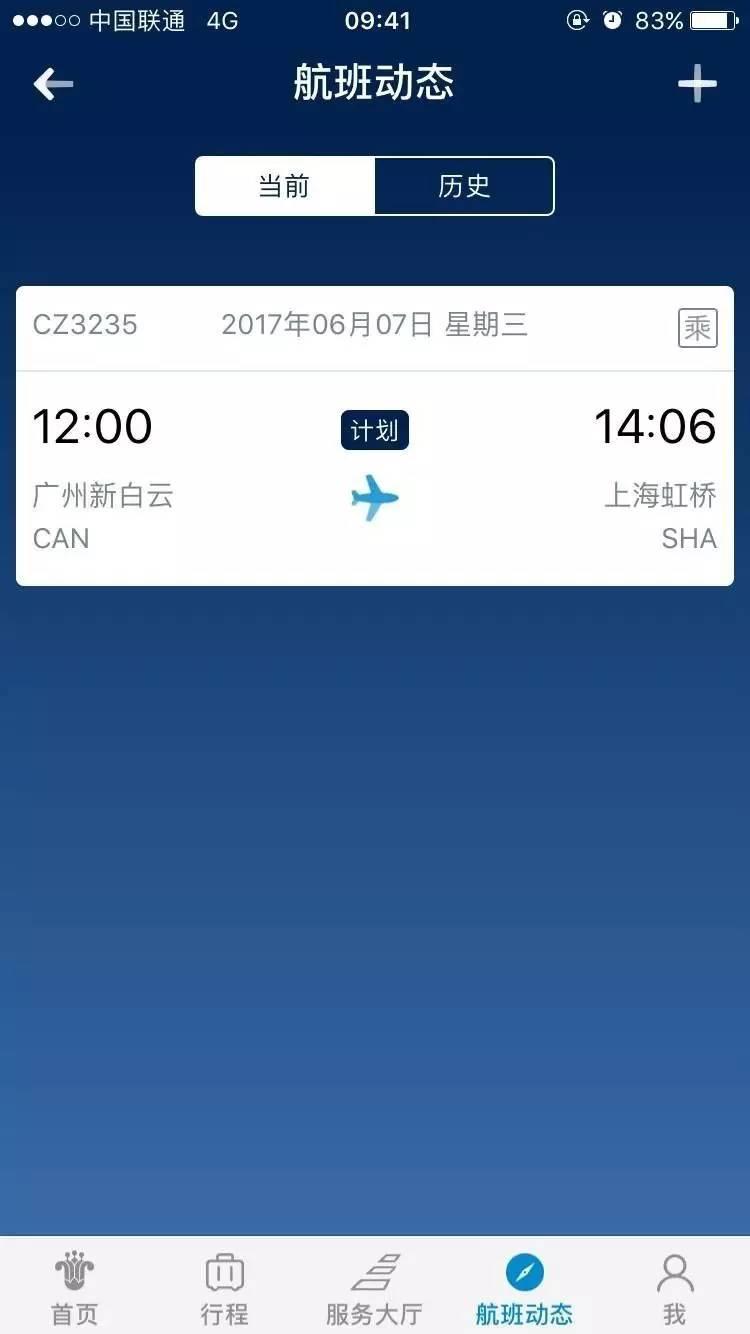 中泰航班复航信息汇总