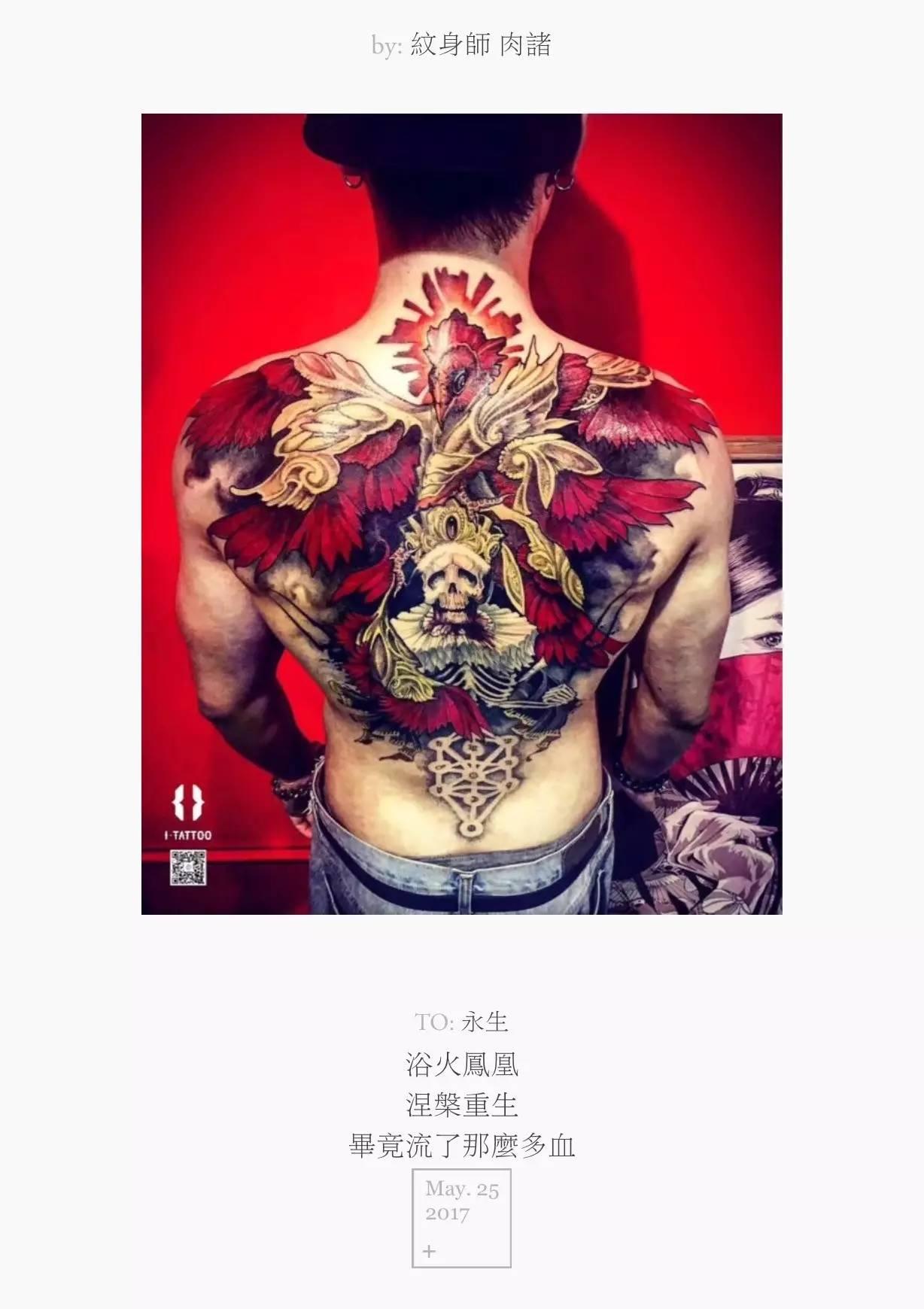 《我在i-tattoo纹了一个大满背》 浴火凤凰 涅盘重生 毕竟留了那么多图片