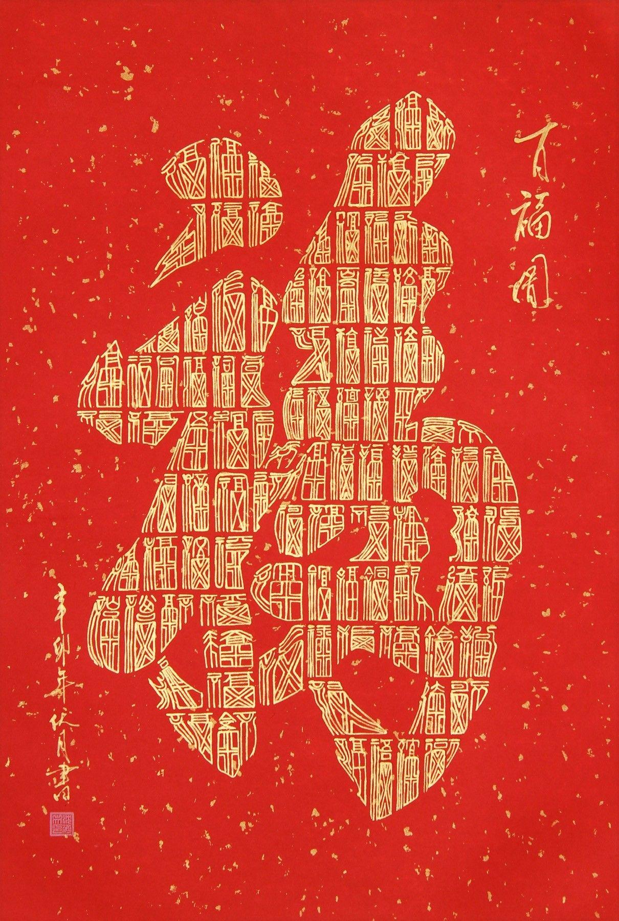 《百福图》书法,行书.作品以九十九个篆书福字,组成乾隆皇帝御笔