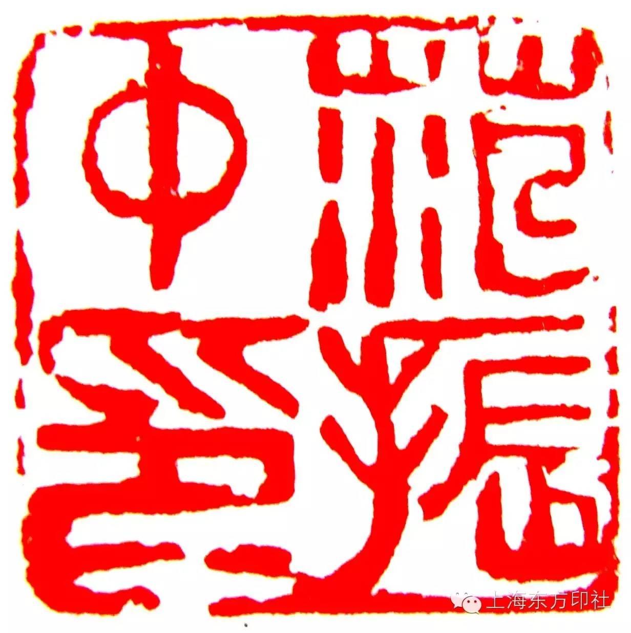 【海派篆刻家】九十春秋铁笔伴————追思恩师赵林先生点滴往事(上)图片