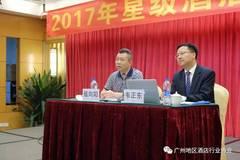 广州市旅游局组织2017年星级饭店内审员培训