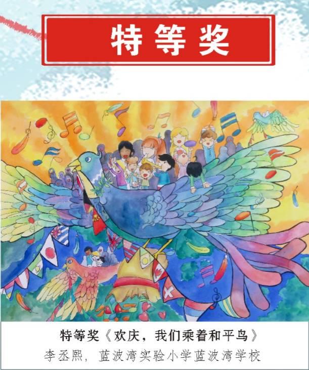 和平海报 庆祝和平 2016全国少年儿童世界和平海报作品征集活动第二展区 广东 中山分展区颁奖典礼圆满结束图片