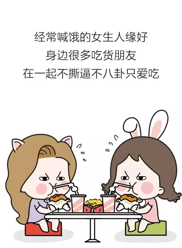经常喊饿的女生,运气不会差(图6) 女朋友夜里总喊肚子饿,怎么办?
