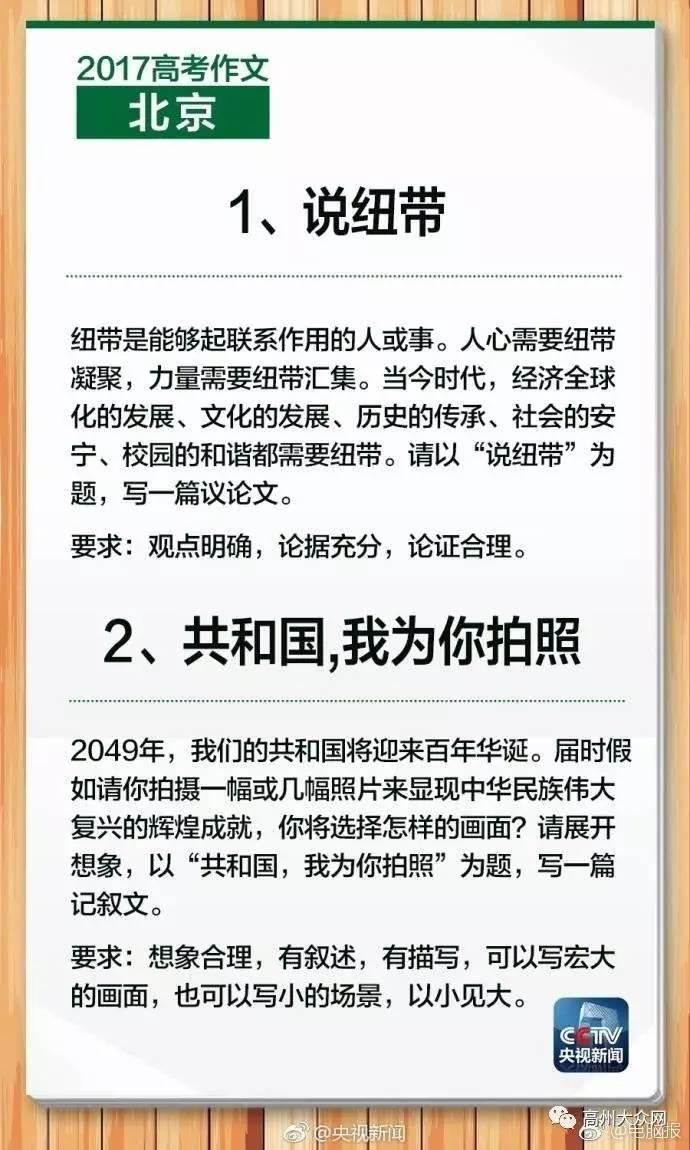 高中中秋节作文-高中中秋节作文范文大全