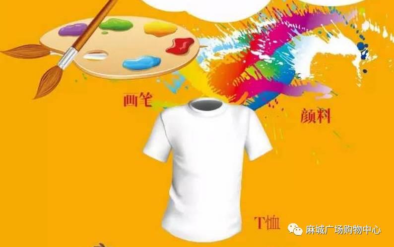 """【爱在麻广】父爱如""""衫""""手绘幸福,亲子t恤diy活动免费"""