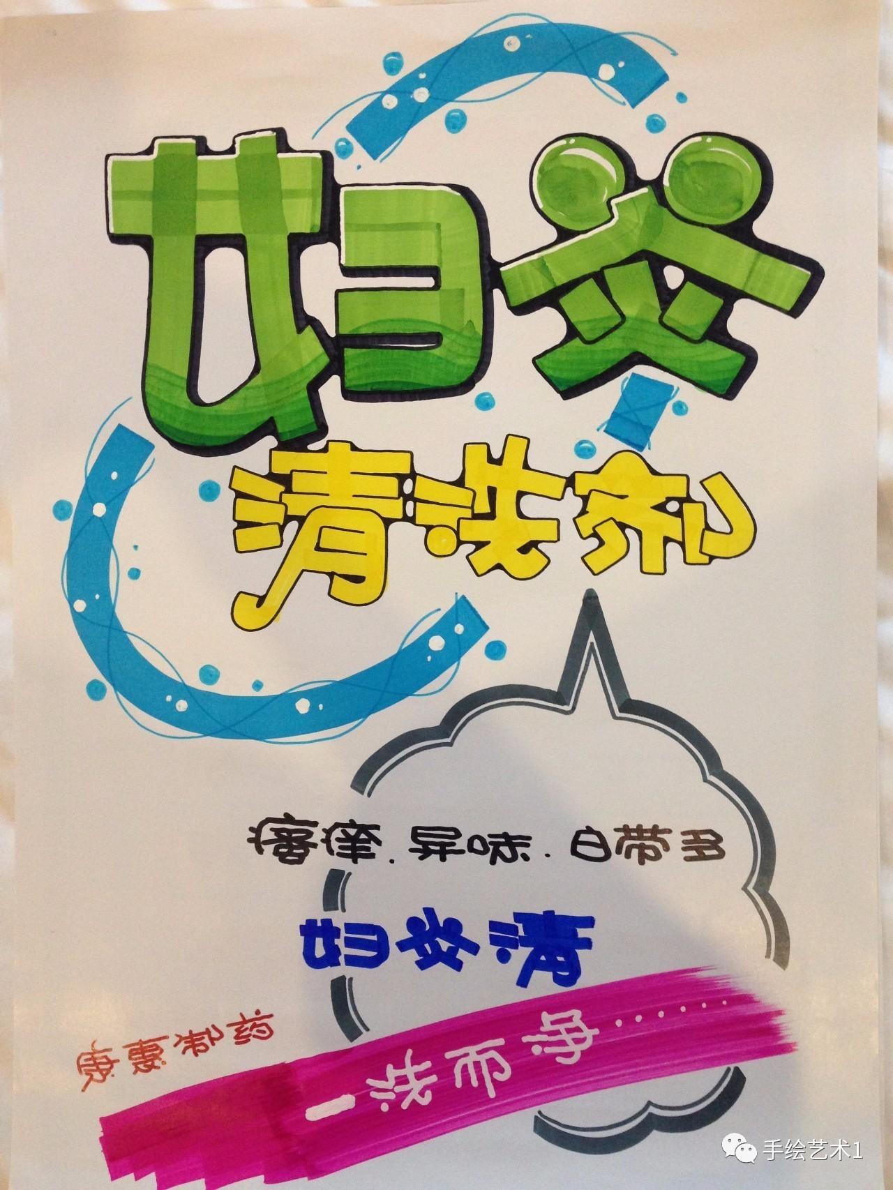 【手绘pop】简单加上花边的海报---妇炎清洗剂