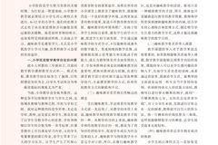 论文选登丨小学低年级数学趣味教学方式探究 杨晓宇