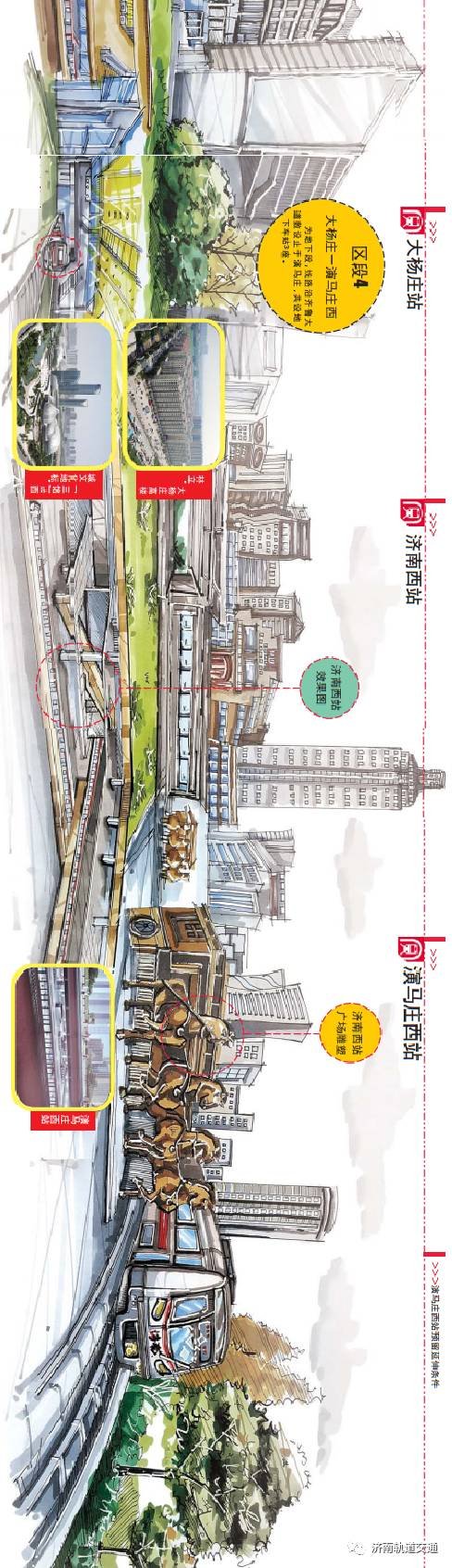 一张长画卷看清济南地铁站什么样!怎么走!