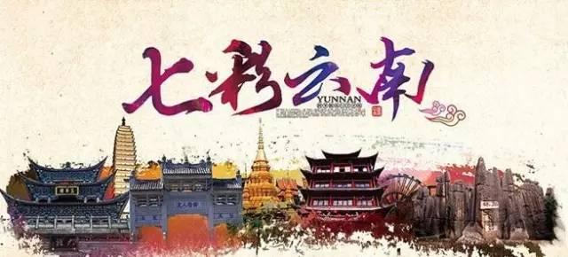 【NO.6云南】昆大丽6.15日发团,双飞六日游特价仅1350元/人(余