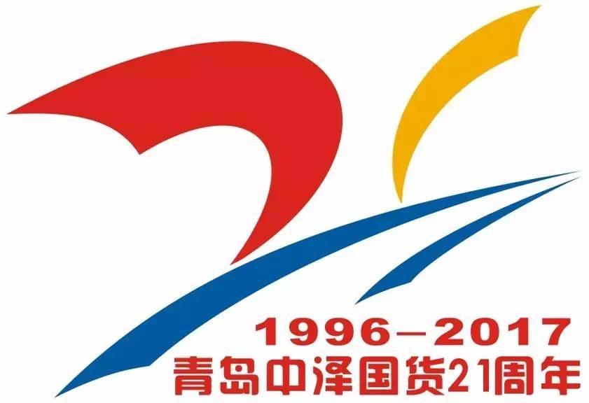 青岛国货logo