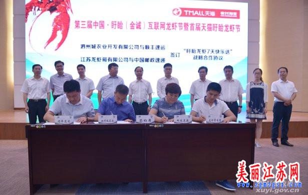 第三届中国·盱眙(金诚)互联网龙虾节暨首届天猫盱眙龙虾节正式启动