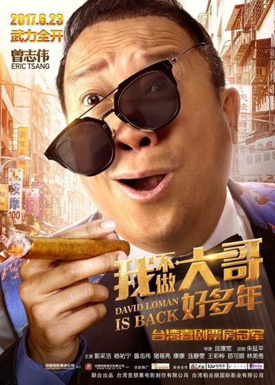 《我不做大哥好多年》定档6.23 郭采洁演未婚妈妈