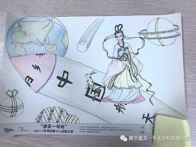 """中国梦,航天梦丨""""遨天一号杯""""无锡市首届少儿航天创意"""