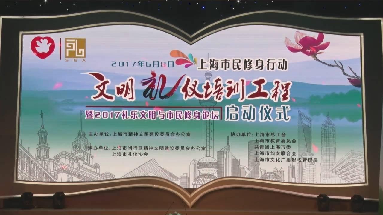 对上海文明提出附图礼仪培训v文明修身了具体详解.vol市民要求指标图片
