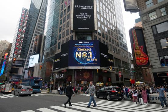 平安科技人脸识别居LFW世界第一 登陆纽约时代广场