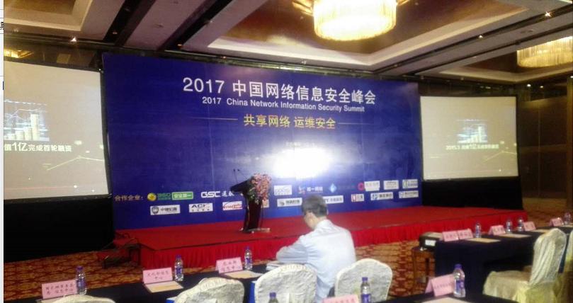 云净网再获大奖,荣获中国网络信息安全峰会2017年度中国杰出内容安全解决方案