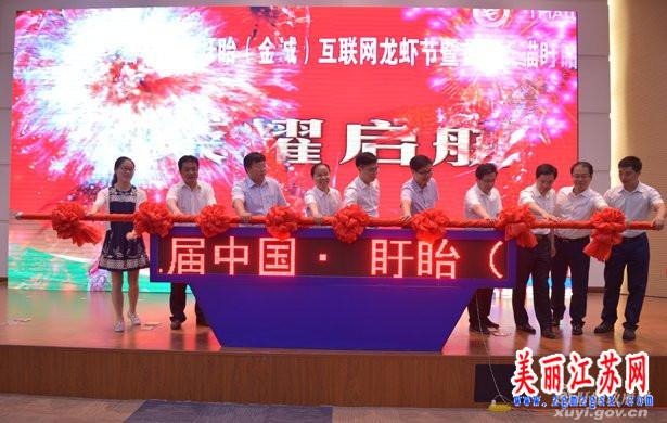 第三届中国・盱眙(金诚)互联网龙虾节暨首届天猫盱眙龙虾节正式启动