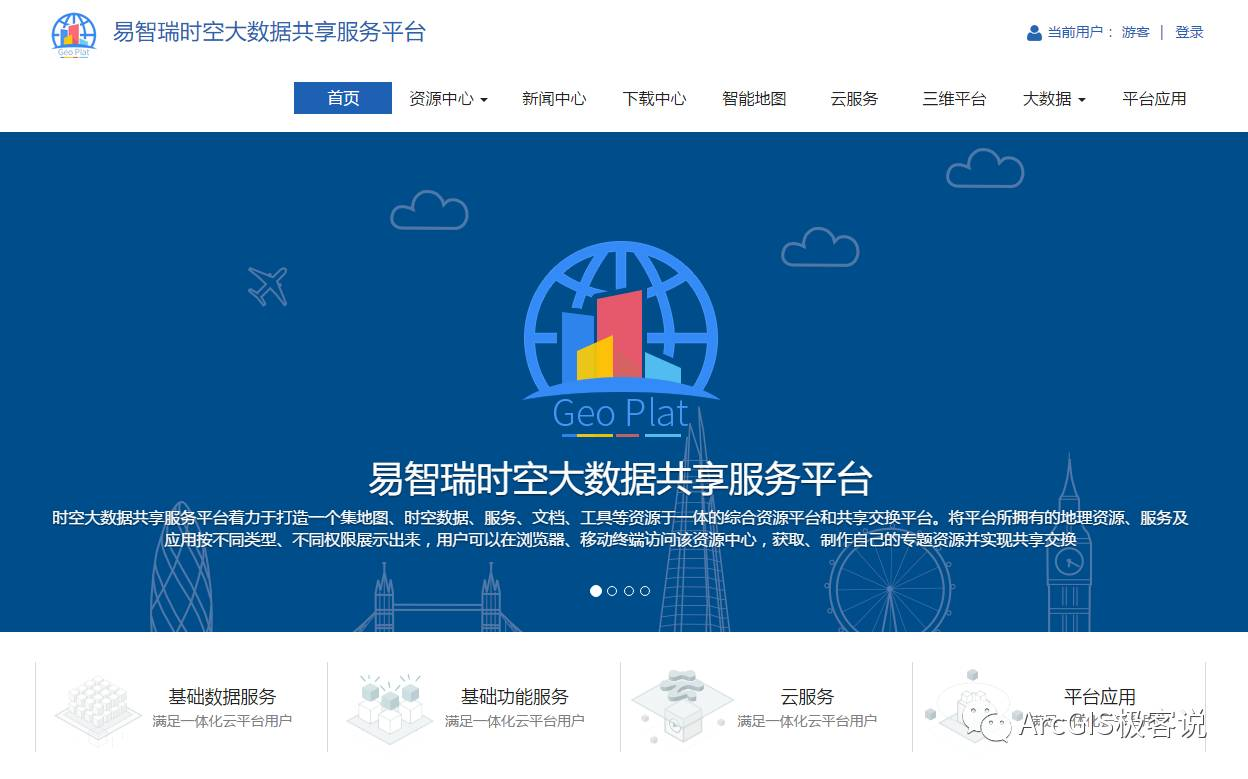 时空大数据共享服务平台 GeoPlat