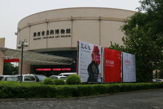 花之魂——当代中国花鸟画约请展在陕西省美术博物馆隆重开幕