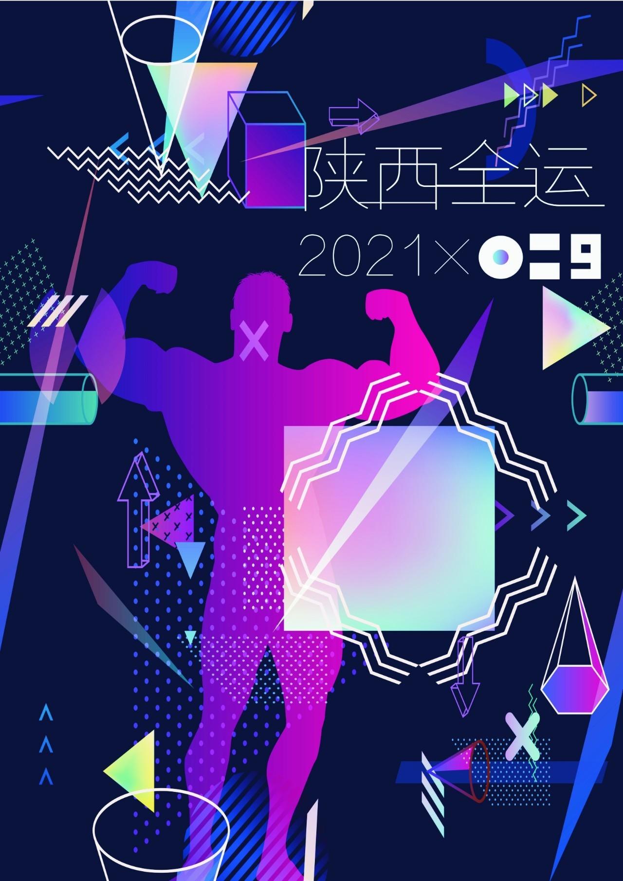 第十四届全运会系列海报设计