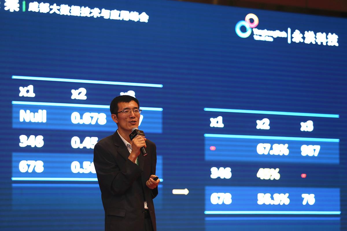 永洪科技成都大数据峰会召开 构建数据共赢之道 22