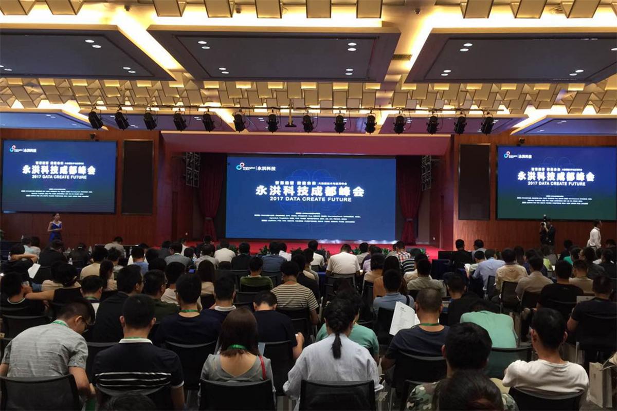 永洪科技成都大数据峰会召开 构建数据共赢之道 29