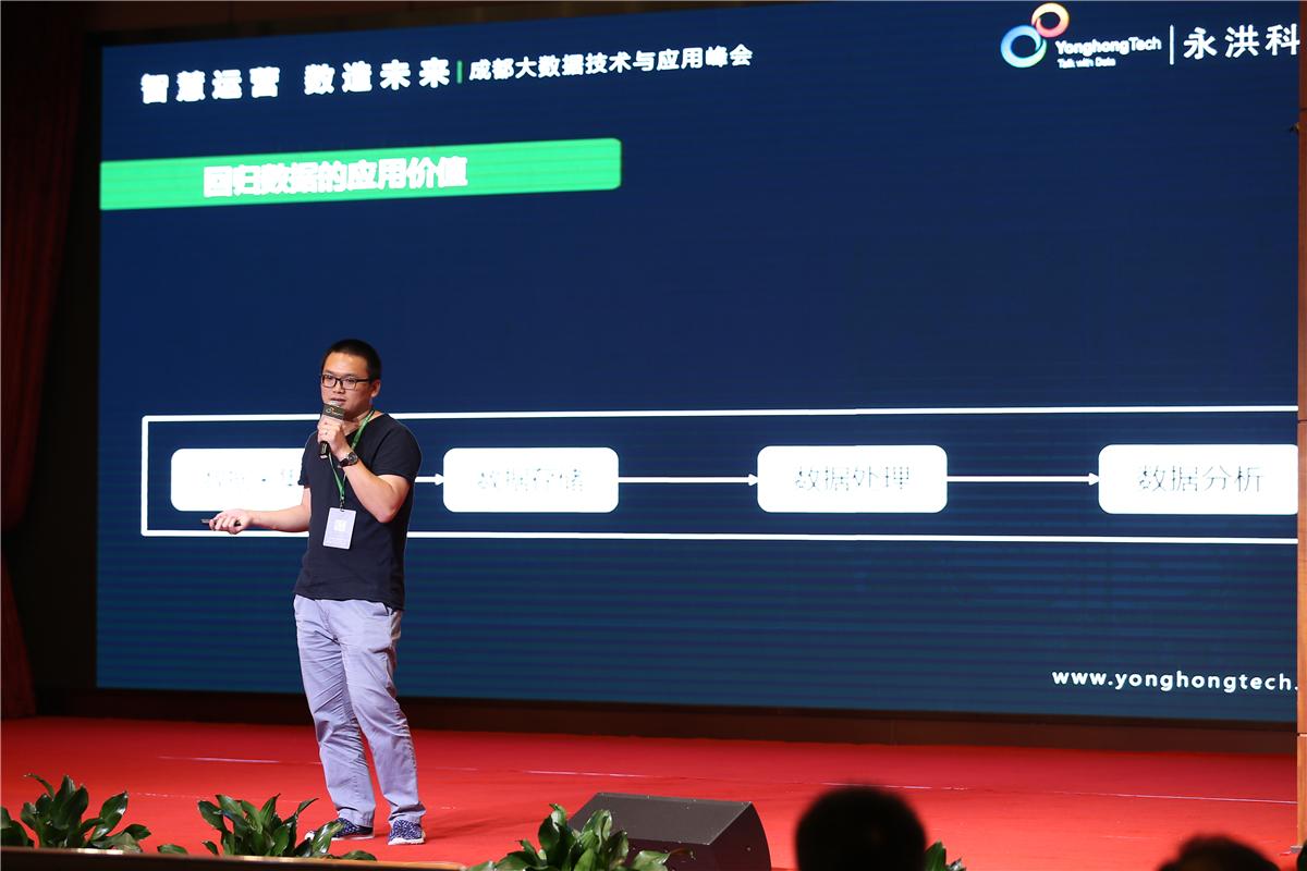 永洪科技成都大数据峰会召开 构建数据共赢之道 27