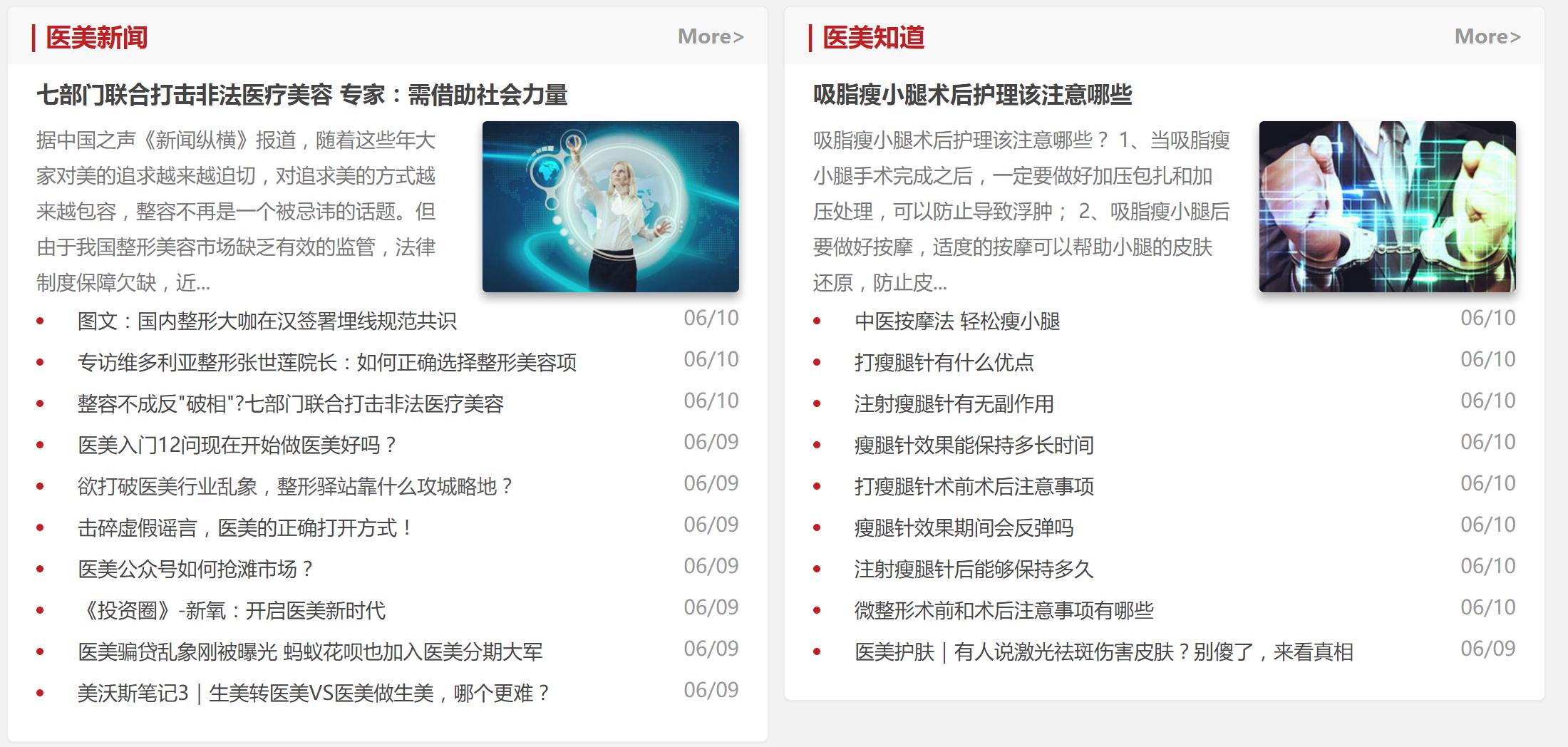 医美传媒网 医美行业首家互联网媒体资源整合营销平台 8