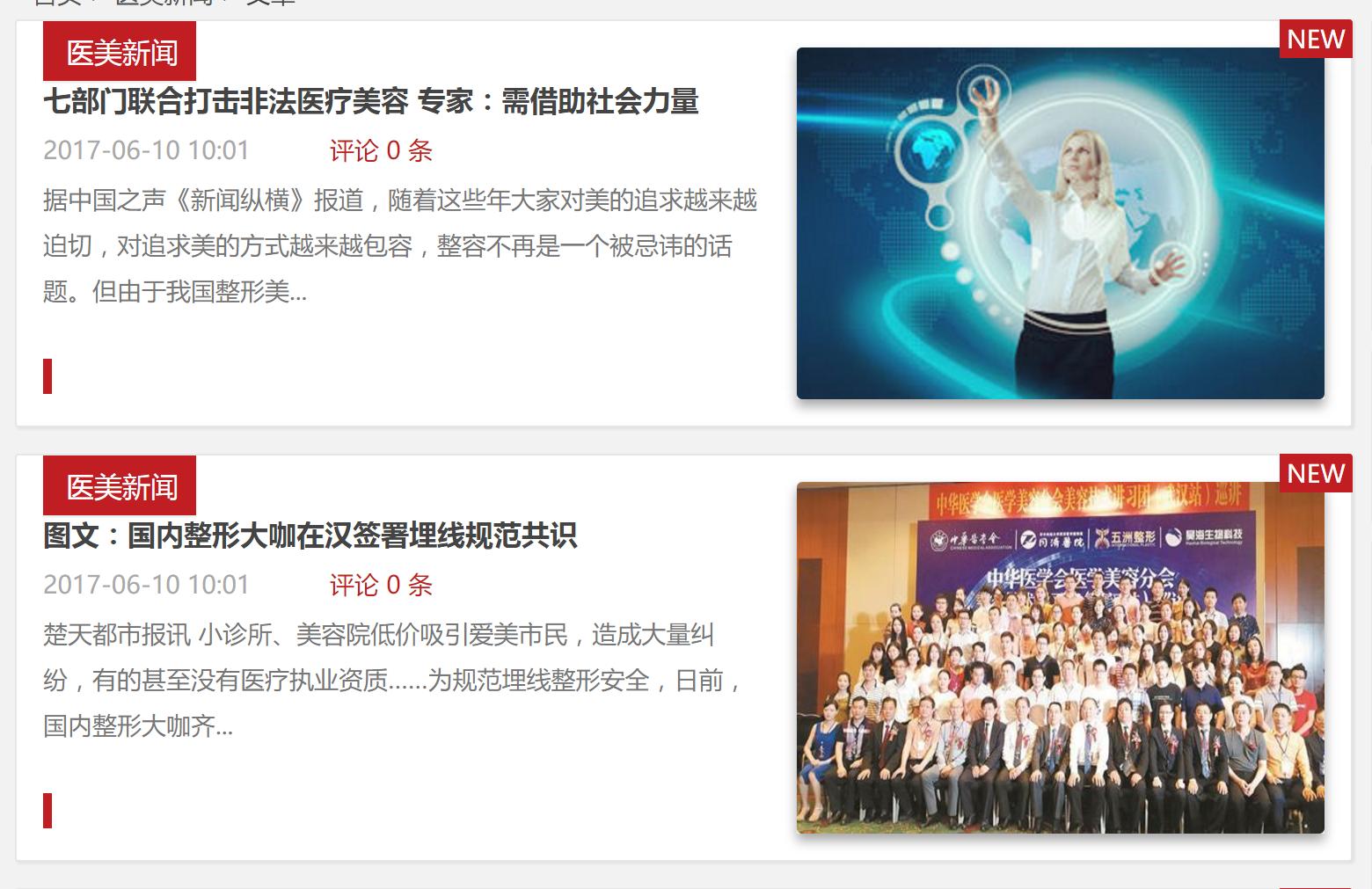 医美传媒网 医美行业首家互联网媒体资源整合营销平台 9