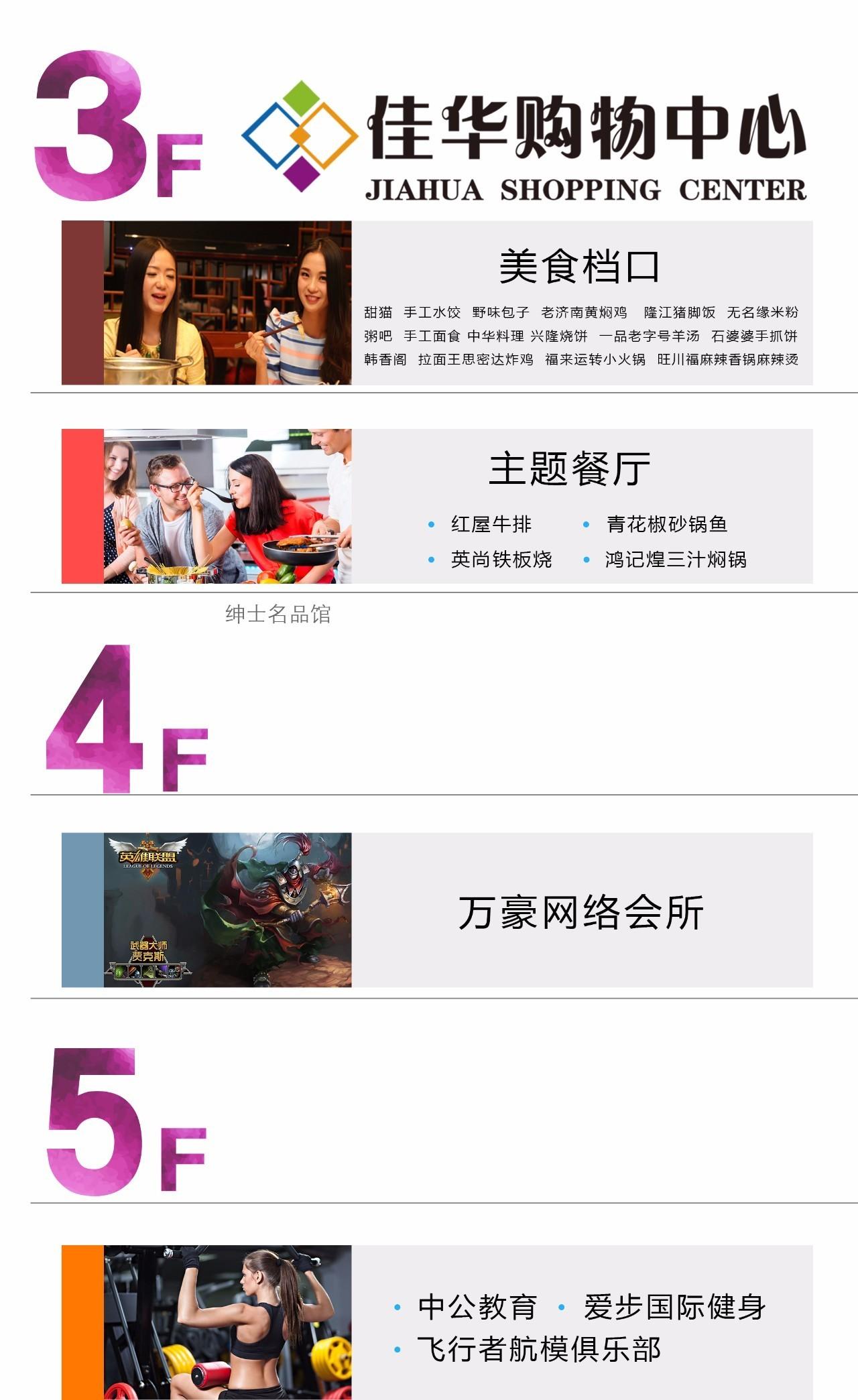 诚信荣成|佳华购物中心|诚信兴商宣传月,信用可以消费