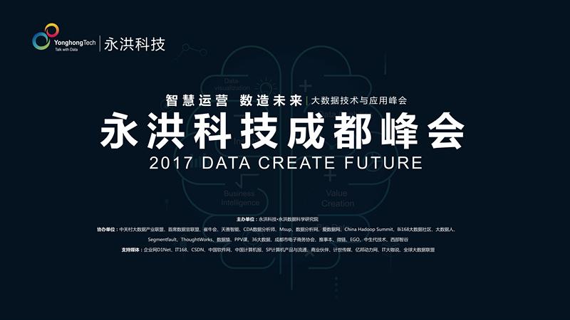 永洪科技成都大数据峰会召开 构建数据共赢之道 21