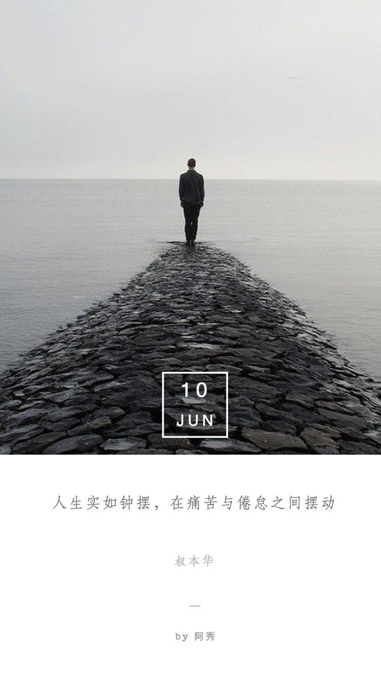 人生实如钟摆,在痛苦与倦怠之间摆动 | 成长日签no.48