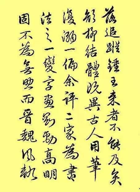 藏族民歌沙拉西曲谱-原文:真、行、草书之法,其源出于虫篆、八分、飞白、章草等.圆劲