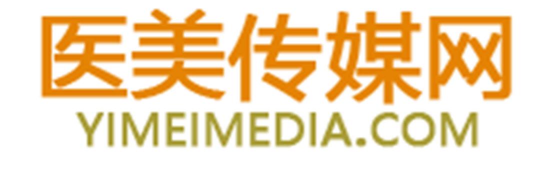 医美传媒网 医美行业首家互联网媒体资源整合营销平台