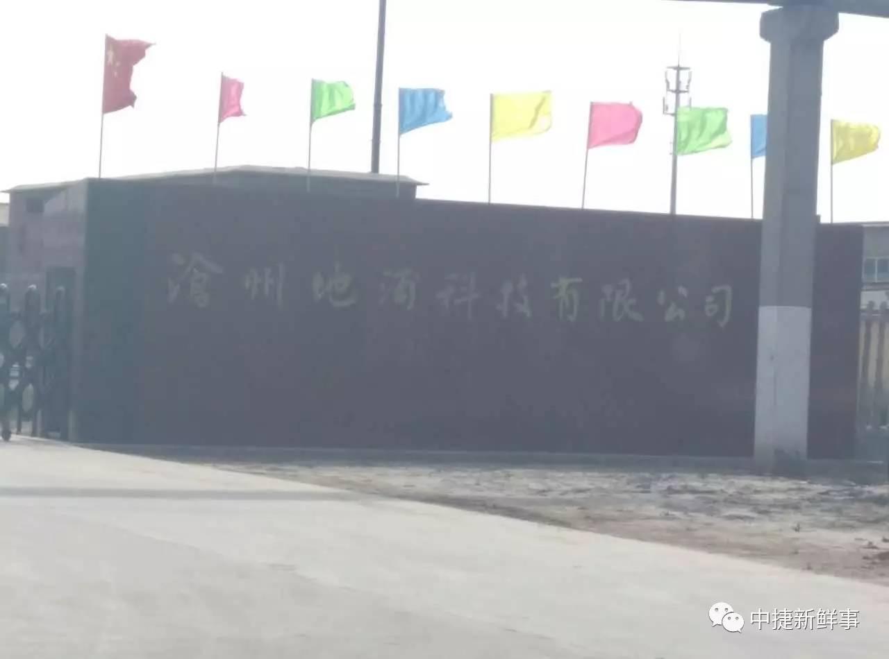北京媒体披露 沧州临港化工园区企业发生死亡事件详情不明