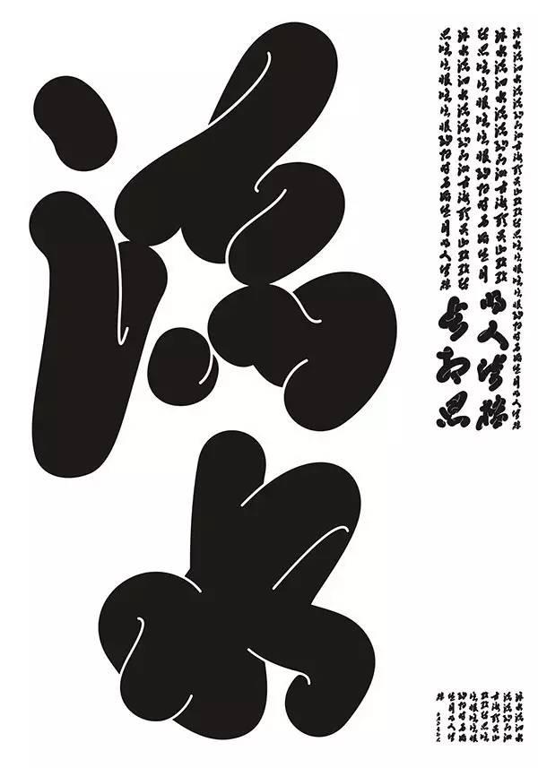 【获奖结果揭晓】第四届hiii typography中英文字体设计大赛图片