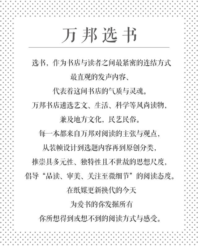 万邦选书|韶华荏苒顾盼长河星光斑点