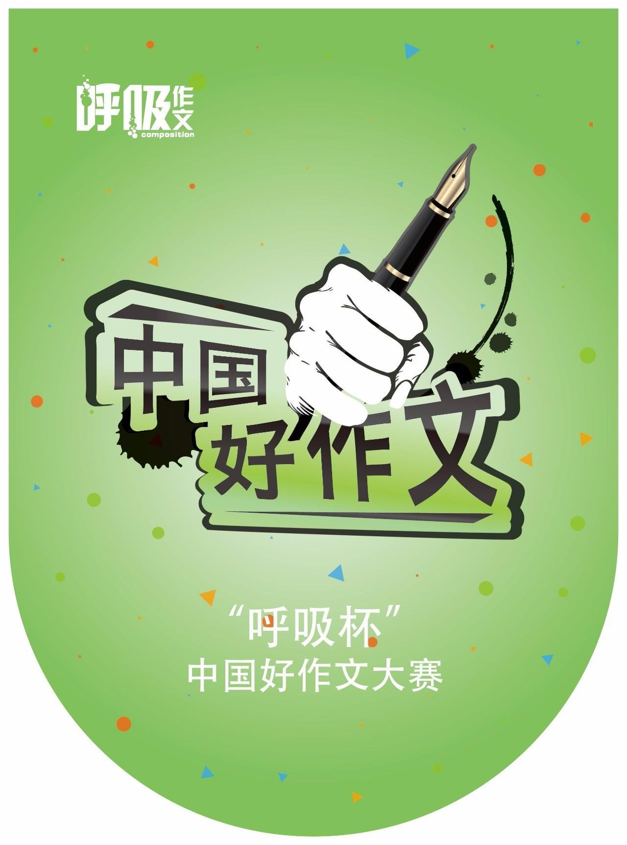 中国好作文_第四届中国好作文大赛即将开始,晋级小秘诀只告诉你!