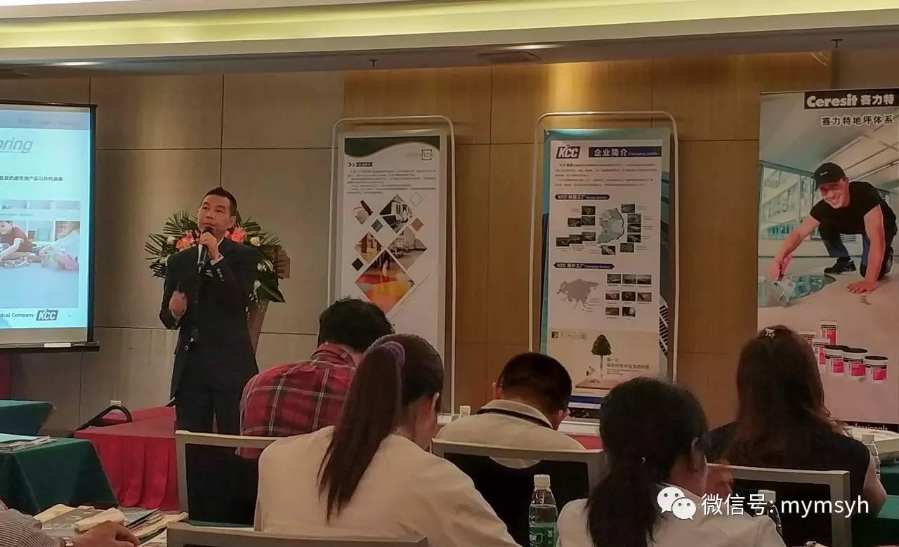 韩国KCC塑胶地板/GREENFLOR橡胶地板/汉高辅料2017新产品及应用技